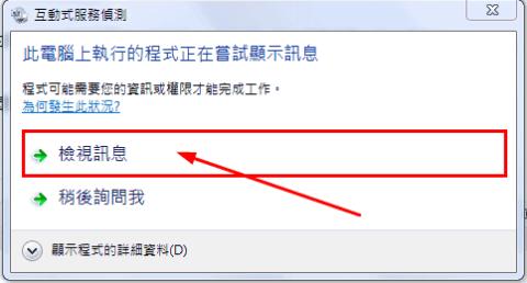 Windows 7下获取System权限