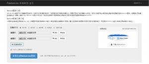 文章《关于网站图标favicon.ico那点事儿,你造吗?》中的图片-来自张戈博客的博客建设分类 第3张  【点击放大】