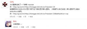 文章《关于网站图标favicon.ico那点事儿,你造吗?》中的图片-来自张戈博客的博客建设分类 第4张  【点击放大】