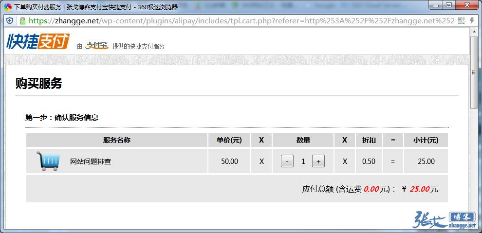 分享一个免费SSL证书申请网站,给网站开启https协议