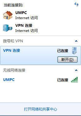 Windows下的VPN连接设置图文教程